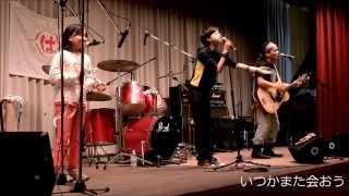 はっちゃんずライブ動画 / 相生市ハードロックフェスティバル 20141221 ダイジェスト版