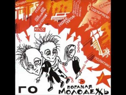 GRAZHDANSKAYA OBORONA - Poganaya molodyozh (FULL ALBUM) Гражданская Оборона