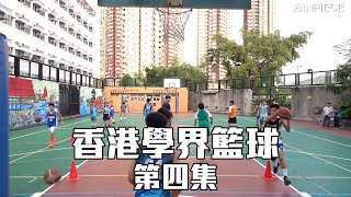 Publication Date: 2019-10-21 | Video Title: 【香港學界籃球(4)】聖公會白約翰會督中學訪問