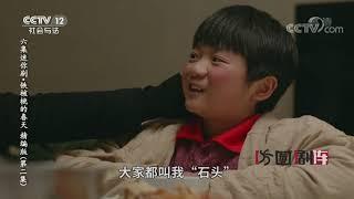 《方圆剧阵》 20201212 六集迷你剧集·铁核桃的春天 精编版(第二集)| CCTV社会与法 - YouTube