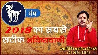 मेष राशि की सबसे सटीक भविष्यवाणी 2018 I best astrologer I Arvind tiwari