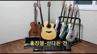 홍진영-산다는 건 [일렉기타 연주]