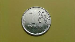 Сколько стоит 1 рубль 2012 года ММД СПМД