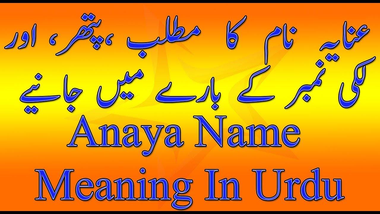 Anaya name Meaning in Urdu, Anaya name ka lucky Number, Anaya name ka  pather(STONE), ISLAMIC NAME