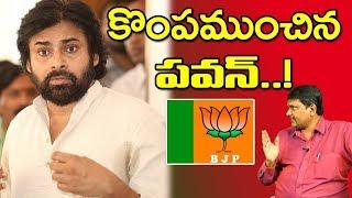 Pawan Kalyan Big Shock To BJP | Janasena | కొంపముంచిన