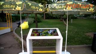 интерактивный стол на фестиваль Svoy Subbotnik(«Гефест Проекция» осуществила заказ организаторов фестиваля «Svoy Subbotnik», который проходил 5 июля 2014 года...., 2014-07-09T11:58:01.000Z)