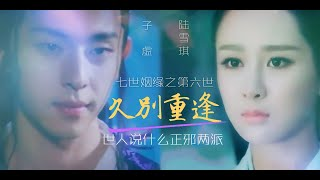 【Fans video】 Eng sub/ Deng lun CROSSOVER Yang Zi --  RE-ENCOUNTER , REUNION OF FATE