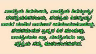 Nada Priya - Basaveshwara Vachana.