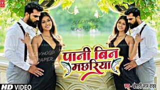 पहली बार - 13 करोड़ में #Khesari lal और Sonakshi Sinha का सॉन्ग तोड़ेगा रिकॉर्ड! Khesari New Song's