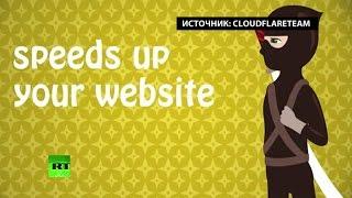 Хакеры обвиняют американскую компанию CloudFlare в защите сайтов ИГ(Хакеры из группы Anonymous обвинили компанию CloudFlare в том, что она защищает от кибератак интернет-ресурсы, которы..., 2015-12-04T17:27:20.000Z)