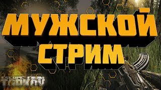 🔴 Escape From Tarkov па...