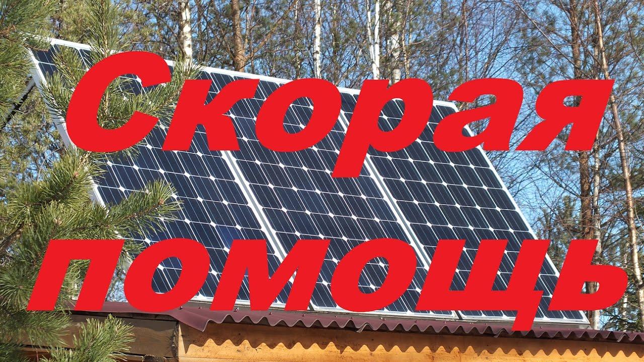 Наиболее эффективны солнечные батареи в местности с большим количеством солнечных дней, в частности, в странах средиземноморья солнечные батареи широко используются для электроснабжения целых домов. Но и в российских условиях возможно применение солнечных батарей для.