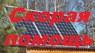 видео Солнечная электростанция для дома и дачи: выбор и цена