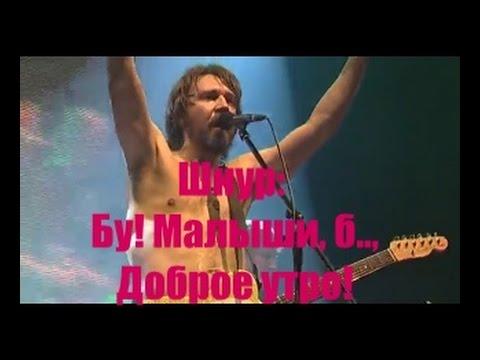 Клип Ленинград - С добрым утром, малыши!