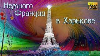 видео Достопримечательности Харькова. Самые интересные места в городе