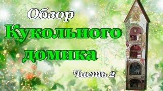видео Кукольный домик №1