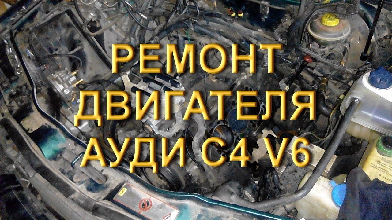 Audi C4 2.8 -  Ремонт двигателя