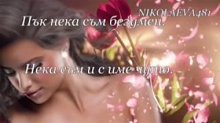 НАЙ - ЛУДОТО МИ ЧУВСТВО  - ДИМИТЪР  ВАСИН, music: CHRIS REA