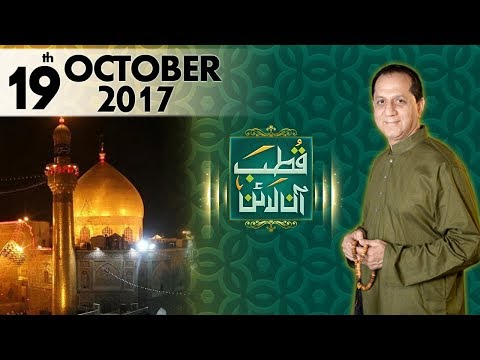 Qutb Online - SAMAA TV - Bilal Qutb - 19 Oct 2017