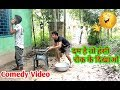 must watch funny video । comedy video । funny ki vines