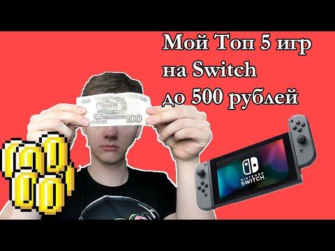 Топ 5 недорогих игр на Nintendo Switch в eShop [ до 500 рублей]