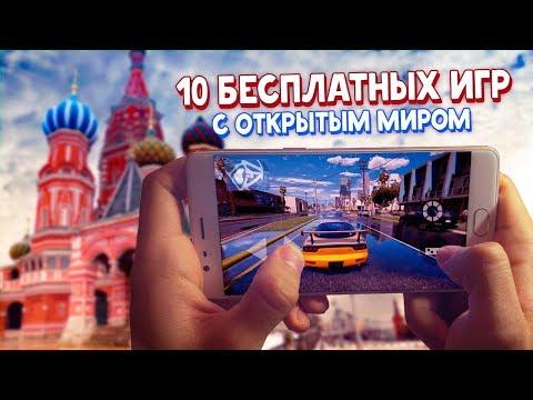 10 бесплатных игр с открытым миром на андроид и iOS