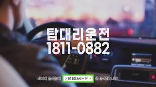탑대리운전 1811-0882 수도권 24시간 친절#서울…