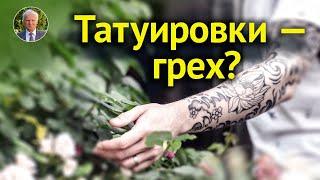 Хочу ТАТУ. Почему ТАТУИРОВКИ это ГРЕХ? Значение татуировок. ТАТУАЖ и МАКИЯЖ