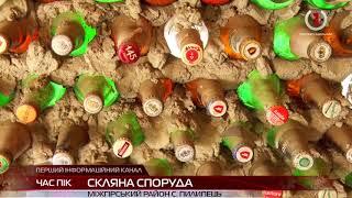 Закарпатська родина звела дивобудівлю з 8 тис. скляних пляшок