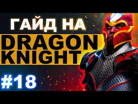 КАК ИГРАТЬ за ДК в ОФФЛЕЙНЕ 💪🏻   DRAGON KNIGHT DOTA 2