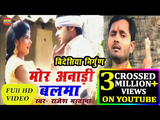 Full Hd Video Bidesiya Nirgun 2020 Singer Rajesh Mastana क आव ज म म र अन ड बलम Mastana Music Entertainment Youtubedl