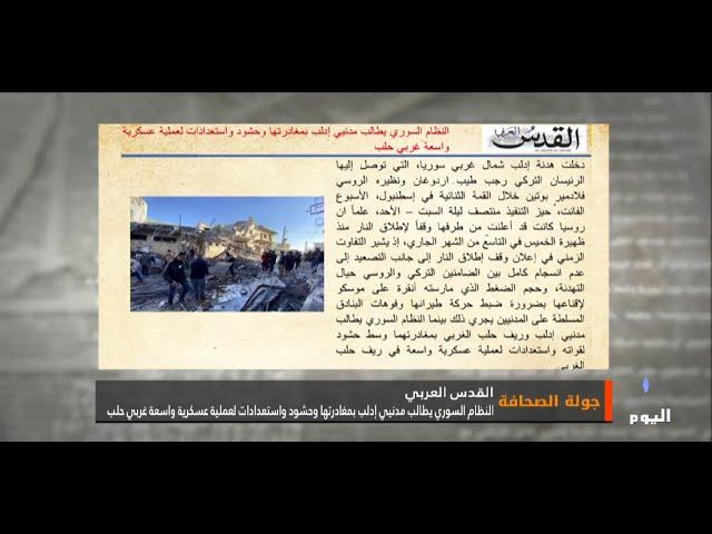 جولة بين أبرز ما جاء في  الصحف العربية والعالمية 13 - 1 - 2020