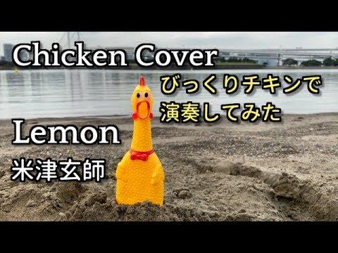 Lemon - Kenshi Yonezu | Chicken Cover
