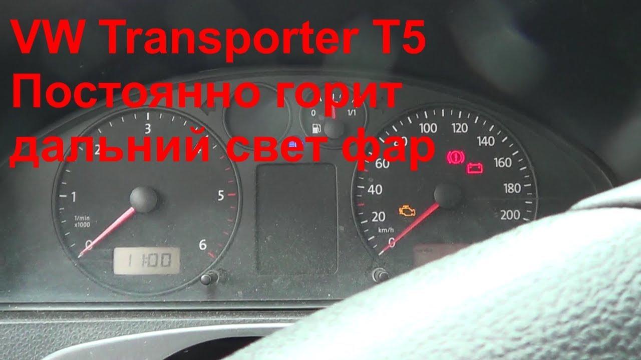 не горит ближний свет на фольксваген транспортер т5