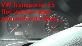 VW Transporter T5 Не переключается дальний свет