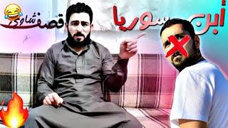 ابن سوريا قصيدة هجاء قصف سامر وحود أبن سوريا🔥