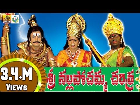 Nalla Pochamma Charitra Full || Nalla Pochamma Full movie Songs || Telangana Folk Movies