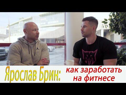 Ярослав Брин: как заработать на фитнесе и не только!