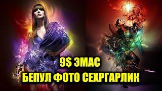 9$ ЭМАС БЕПУЛ ФОТО СЕХРГАРЛИК