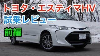 トヨタ・エスティマハイブリッド レビュー  内外装とエンジン音をチェック! TOYOTA ESTIMA Hybrid review
