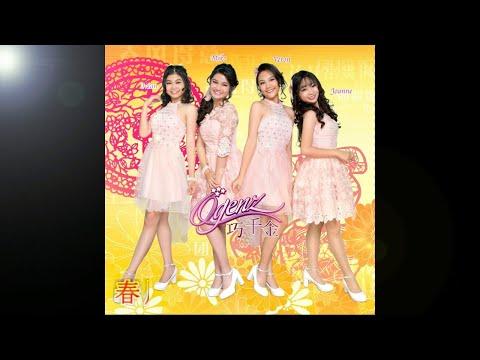 [2018 必听贺岁歌曲] M-Girls 四个女生 + 四千金 + Q-Genz 巧千金精选贺岁歌曲大串烧