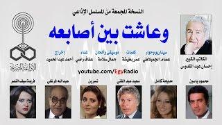 المسلسل الإذاعي وعاشت بين أصابعه ׀ محمود ياسين – مديحة كامل ׀ نسخة مجمعة