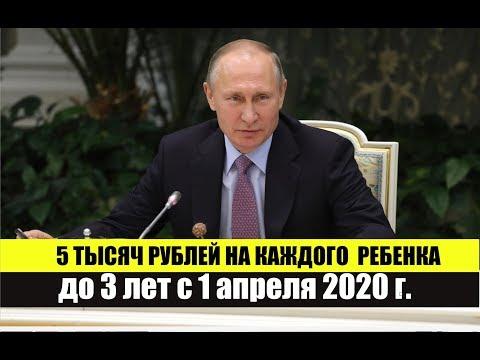 КАК ПОЛУЧИТЬ Путинские 5 тысяч рублей семьям, имеющим право на материнский капитал с 1 апреля 2020