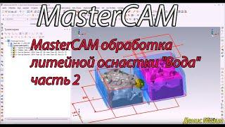 MasterCAM X9 /  Часть 2