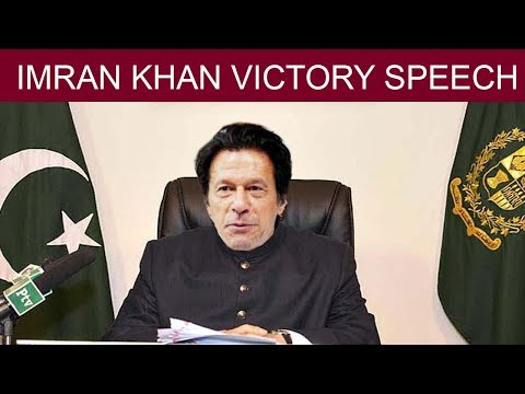 Imran Khan Victory Speech | First Speech As Prime Minister
