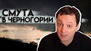 Смута в Черногории Новостной выпуск