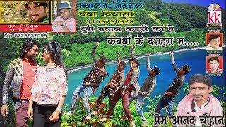 प्रेम आनद-Cg Song-Turi Bawal Karhi Ka Re-Prem Aanand Chauhan-New Hit Chhattisgarhi Geet Video 2018