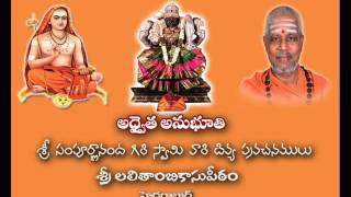 01 Advaithanubhuthi By Sri Sampoornananda Giri Swamy Varu