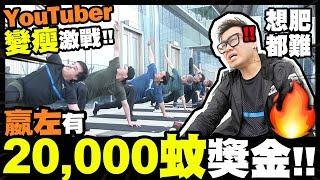 【想肥都難】???? 嬴左有$20,000蚊獎金????YouTuber變瘦激戰