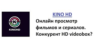 KinoHD - Конкурент HD Videobox? Онлайн просмотр фильмов и сериалов.